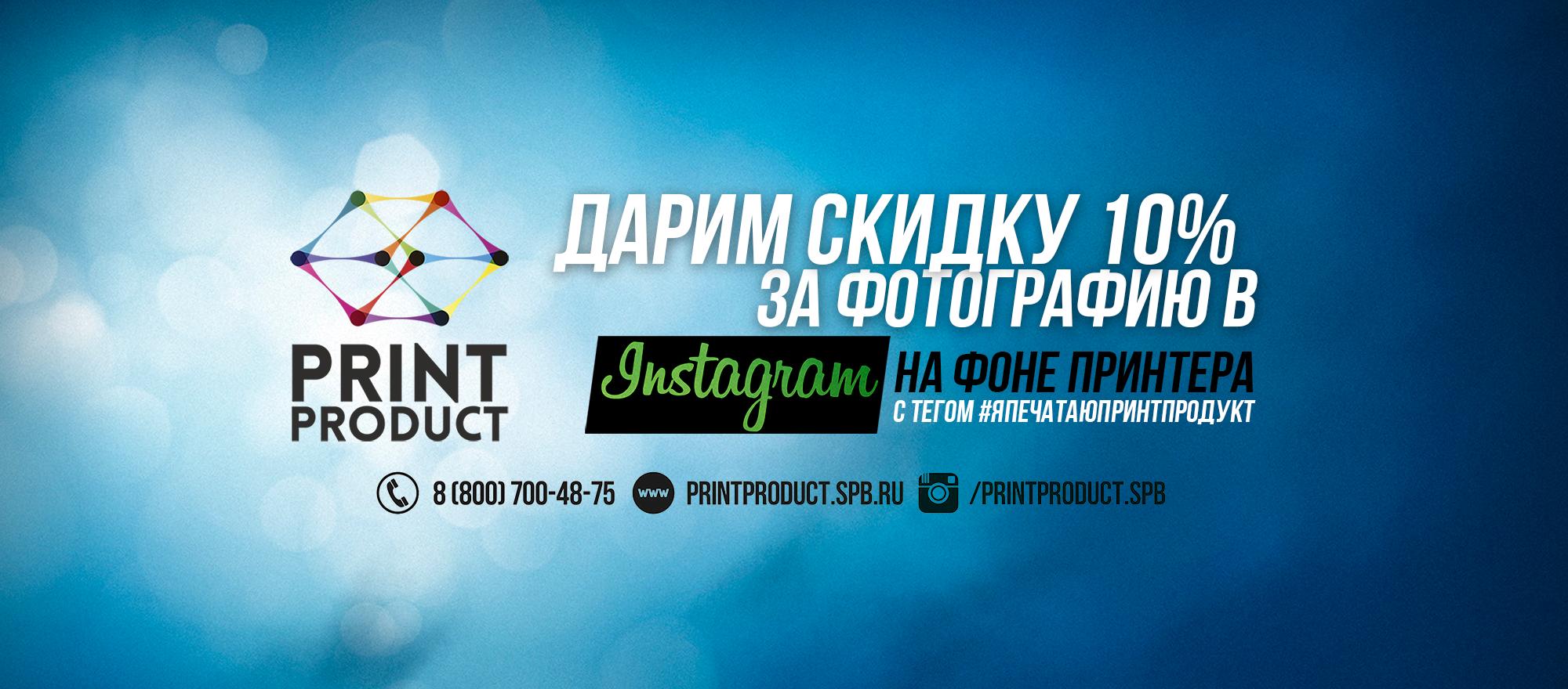 banner_printproduct_insta2