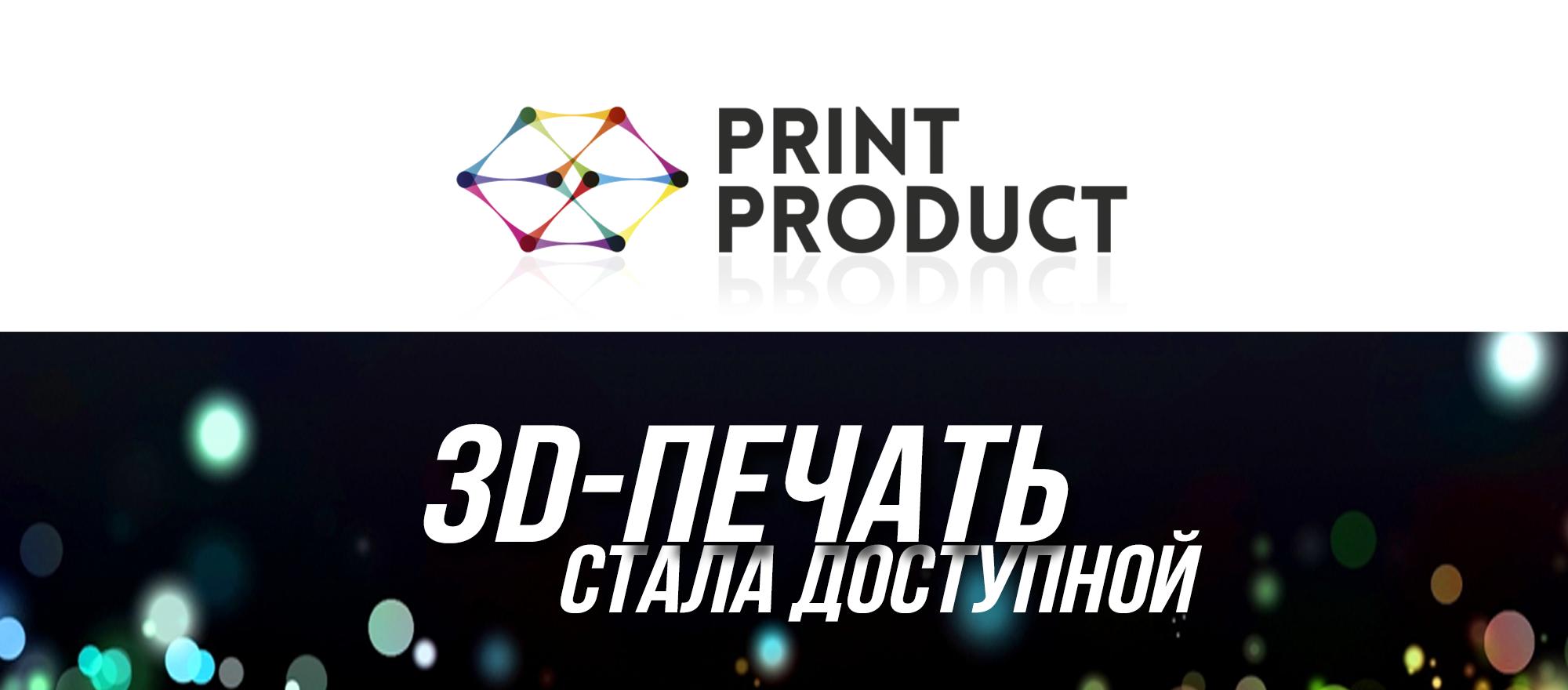 banner_printproduct_probniki1